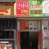 【Grand Motel宿泊記】韓国のモーテルってどうなの?釜山で一人で泊まった感想とか