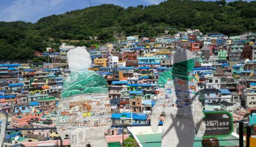 【韓国のマチュピチュ】釜山 甘川文化村への行き方 観光ガイド2018年編
