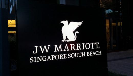 JWマリオットシンガポールサウスビーチ添い寝宿泊記 エグゼクティブラウンジ・朝食・プールやSPG等プラチナ・ゴールド特典の違いなど