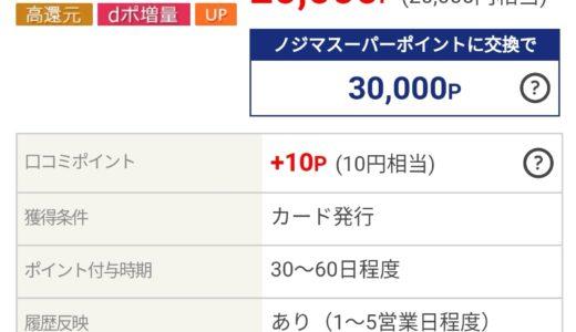 SBS Executive Business Card ゴールド発行だけで20,000円もらえる!30,000円の価値にアップするポイントサイトで申込 審査通過!