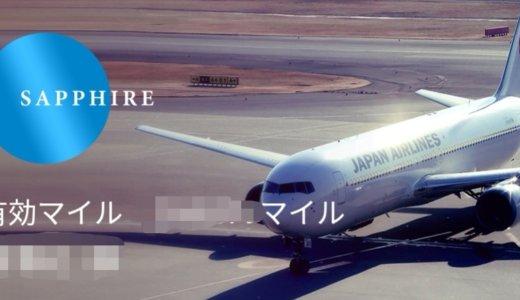 【JAL JGC回数修行】サファイア奪還!現金の持ち出しを抑えるために実行したこと