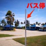【キューバ】ハバナ近郊のサンタマリアビーチへはバスツアー(T3)が便利でお得!