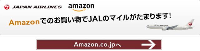 JALマイレージモールとamazon