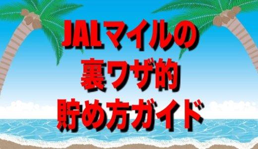 【JALマイル貯め方ガイド】初心者必見!大量のマイレージを貯める陸マイラーの裏ワザを完全解説