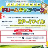 【2018年5月まで】JALマイルが爆発的に貯まる唯一のポイントサイトとは?