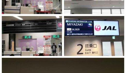 【JAL JGC回数修行】福岡-宮崎線搭乗記 感想まとめ<運賃 スケジュール 遅延状況 機材 注意事項など>