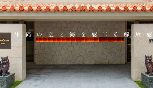 JR九州ホテルブラッサム那覇に宿泊 快適で好印象!お風呂とラウンジが特長