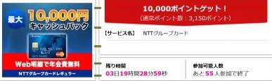 ハピタスでNTTグループカードを申し込むと1万円!