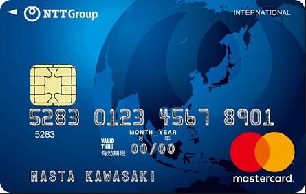 【NTTグループカード】ポイントサイトキャンペーンで最大20,000円もらえる!年会費無料なので超お得
