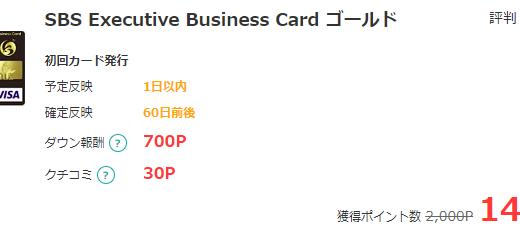 【2018年6月】陸マイラー・ポイ活用クレジットカード発行おすすめ3選