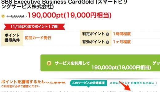 SBS Executive Business Card ゴールド発行で24,000円もらえた!30,000円の価値にアップするポイントサイトは?