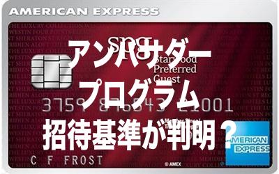 【SPG】アメックス「アンバサダー・プログラム」の招待・登録基準が判明!?