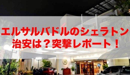 【SPG宿泊記】シェラトン プレジデンテ サンサルバドルのアクセス 治安など口コミレビュー!