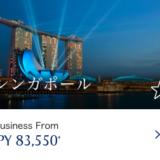 【往復でたったの8万円】シンガポール航空ビジネスクラスが期間限定で激安!B787-10福岡就航記念セール開始
