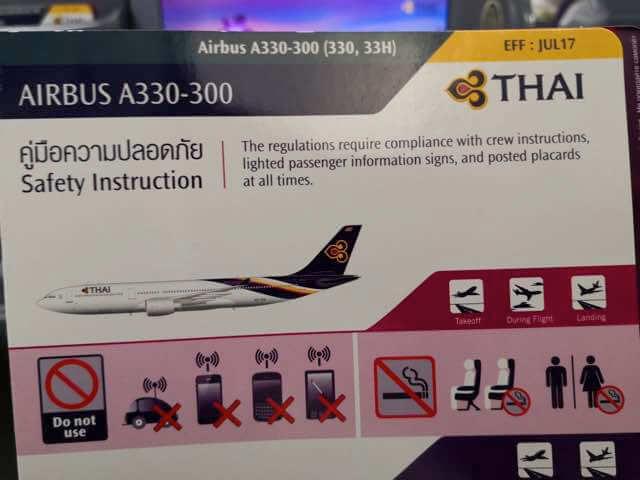 タイ航空A330-300安全のしおり