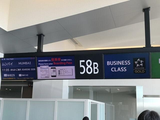 成田空港第1ターミナル58Bゲート
