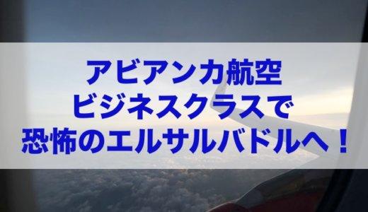 【アビアンカ航空】ビジネスクラス搭乗記 評判 実態をレビュー!