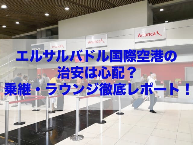 【エルサルバドル国際空港(SAL)】乗継方法やラウンジなど徹底レポート!