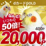 【緊急増額】dカードGOLD発行で20,000円!キャンペーン利用で最大34,000円還元