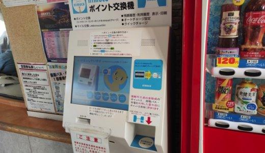 函館地区nimocaポイント交換機への行き方<ANAマイルに交換>