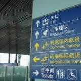 北京空港乗り継ぎ方法まとめ 中国国際航空での国際線乗継・トランジットレポート多数あり