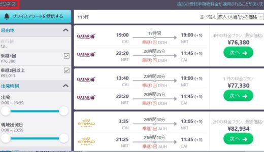 【カイロ発券】カイロ~東京ビジネスクラス往復が7万円台から(エジプトポンド急落祭り)
