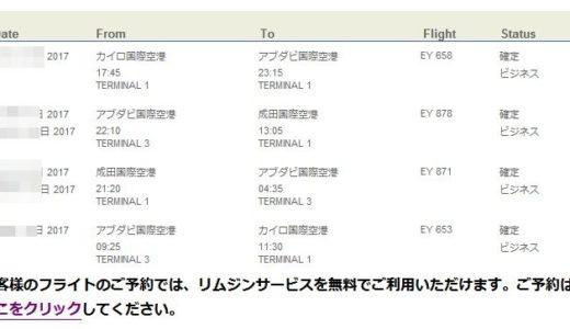 【カイロ発券】中東~東京往復ビジネスクラス7万円台 最新の状況など