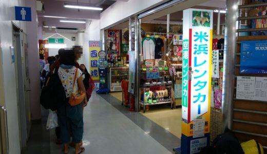 【日本最西端】与那国島に関する注意事項等