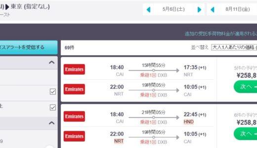 【エミレーツ航空】長距離便ファーストクラスを格安で利用できる機会が到来していた!