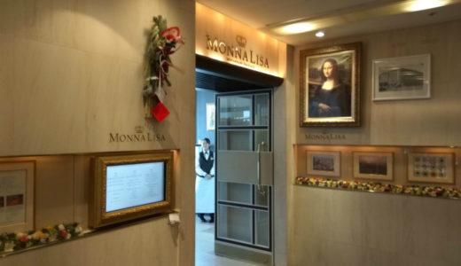 【ANAのふるさと納税】フレンチレストラン『モナリザ』でランチ 至福の時を過ごす