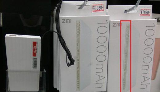 中国の空港でモバイルバッテリーを没収されないために覚えておくべき「3つのこと」