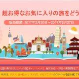 【中国国際航空(エアチャイナ)】実施セール・キャンペーンまとめ