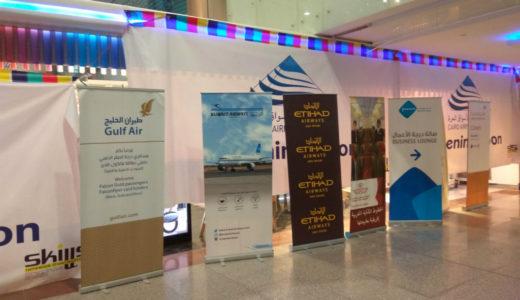 【エティハド航空】カイロ発券激安ビジネスクラス(カイロ~アブダビ)搭乗記と開業したばかりのカイロ国際空港第2ターミナル最新情報