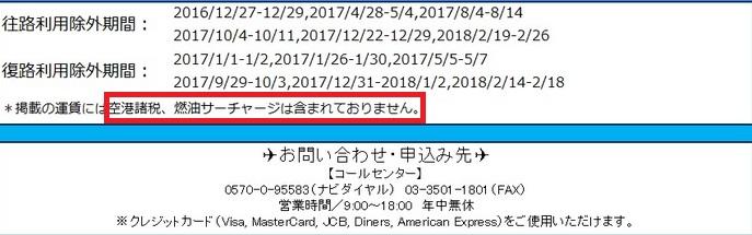 f:id:poyatrip:20170228014849j:plain