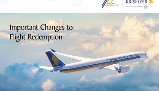 【シンガポール航空】改悪されるためファーストクラス特典航空券をあわてて発券しちゃった