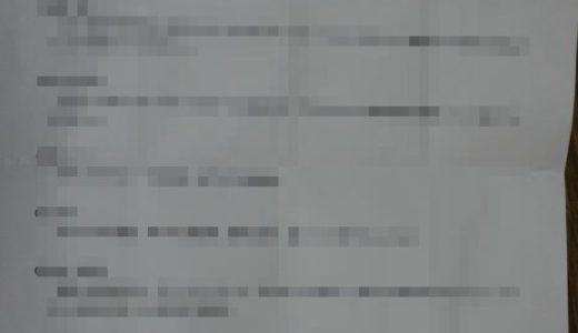 『不労所得でマイル旅』第1回意見交換会議事録 ほか
