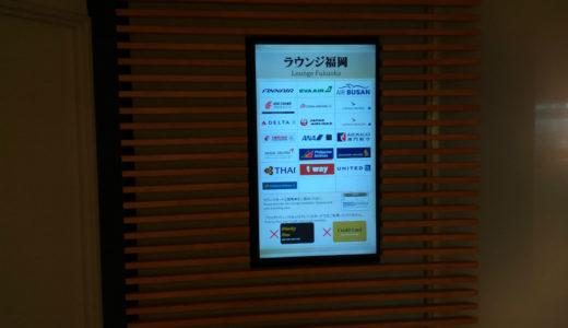 福岡空港国際線『ラウンジ福岡』『KALラウンジ』利用レポートと・ラウンジTIMEインターナショナルとの比較結果