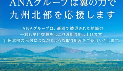 「福岡・大分線の運賃値下げ!」ANAは本気で九州北部を応援する気がある?【追記】SFC修行僧へのお願い。