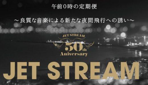 『JET STREAM(ジェット・ストリーム)50th Anniversary 』に思う。あれほど旅愁を誘う音楽番組はなかった!【音楽はJAL派】