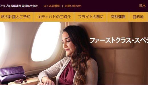 エティハド航空「ファーストクラス・スペシャルセール」が再登場 お得?格安?ビジネスクラスと比較