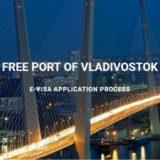 ロシア入国ビザ緩和は8月8日から!ウラジオストクで導入 緩和と言うか簡素化