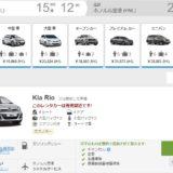 「Rentalcars.com (レンタルカーズドットコム)」の評判と保険加入 ハワイ・ヨーロッパ格安レンタカー予約 ANAマイルが貯まる