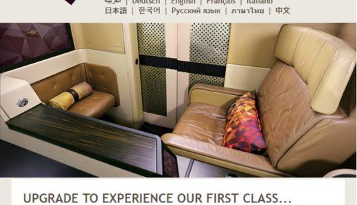 エティハド航空 ビジネスクラスからファーストクラスへのアップグレードオファー