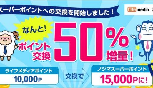 【ライフメディア×ノジマ】全電化製品を33.3%割引で買える方法!定価販売のApple・BOSE・Nintendo switch・PS4・中古品さえも