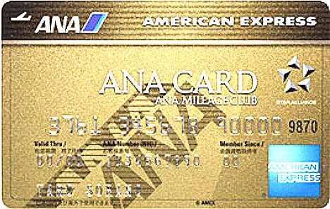 【ANA AMEX(アメックス)・ゴールド】2018年1月入会キャンペーン お得なマイルの貯め方を徹底解説!