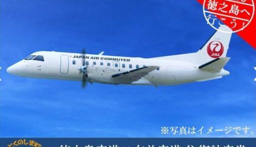 【JAL JGC修行2018】ふるさと納税『徳之島発着JAC航空券』の還元率は驚愕の6割!