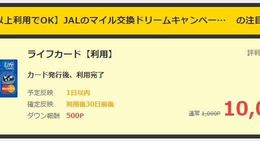 「ライフカード」発行で10,000円キャッシュバック!