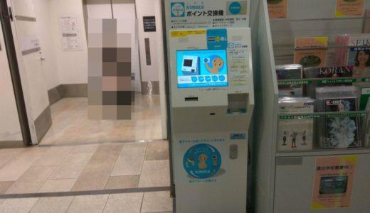 【ANA VISA nimocaカード】nimocaポイント⇒ANAマイル交換場所 ビジター用おススメ3選【福岡・博多】