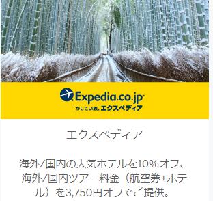 【期間限定キャンペーン】エクスペディア10%オフクーポンでお得にホテルを予約するなら今!