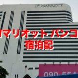 【大人向け】JWマリオットホテルバンコク宿泊記 落ち着いた雰囲気でスタッフのサービスが一流!